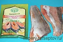 прправа для рыбы