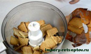 Перемолоть печенье