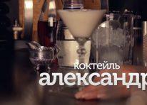 Коктейль Александр