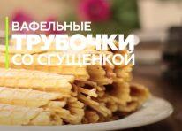 Вафельные трубочки со сгущенкой