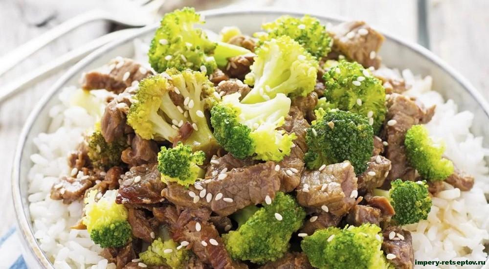Говядина с брокколи с рисом
