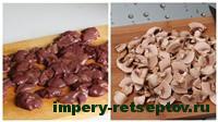 нарезать печень и грибы