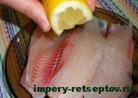рыбное филе сбрызнуть соком лимона